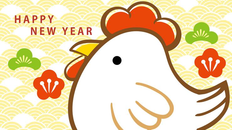 謹賀新年のアイキャッチ画像
