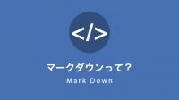 マークダウンって?