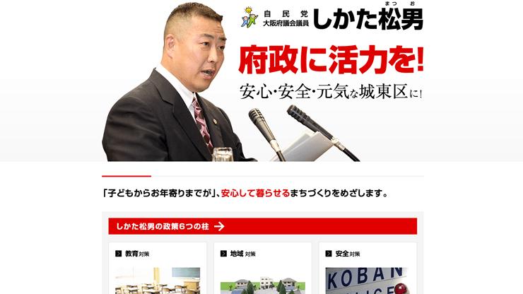 しかた松男 政務活動事務所のアイキャッチ画像