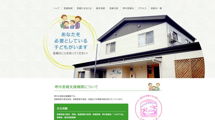 堺市里親支援機関のアイキャッチ画像