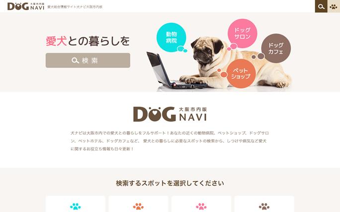 愛犬総合情報サイト犬ナビのPCサイトのスクリーンショット