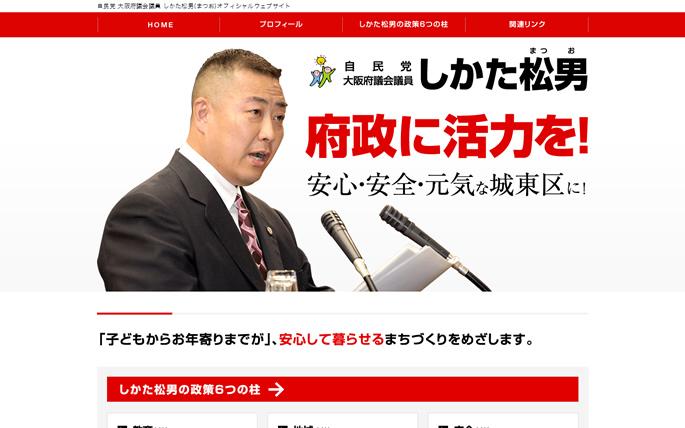 しかた松男 政務活動事務所のPCサイトのスクリーンショット