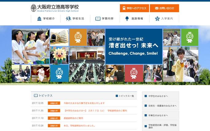 大阪府立港高等学校のPCサイトのスクリーンショット