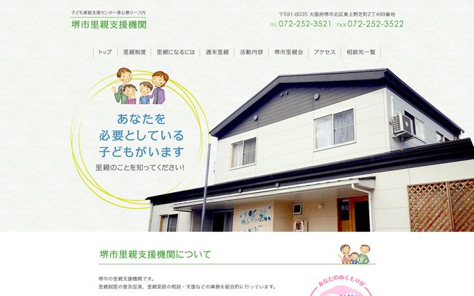 堺市里親支援機関のPCサイトのスクリーンショット