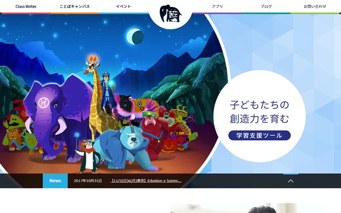 株式会社Night ZookeeperのPCサイトのスクリーンショット