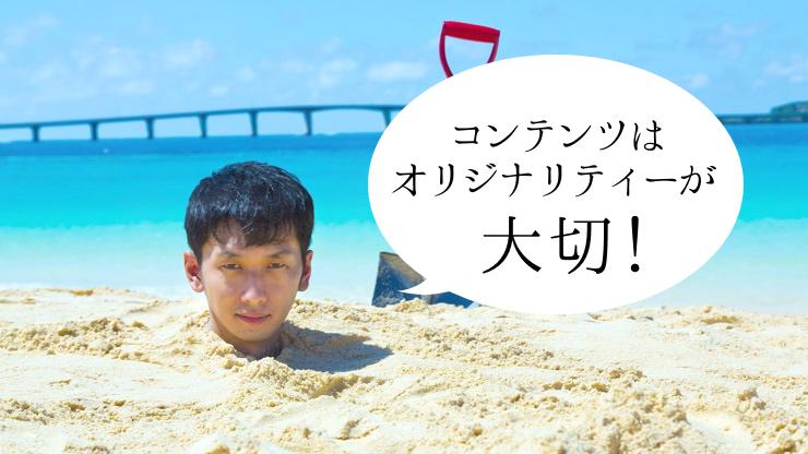 砂に埋もれた男性