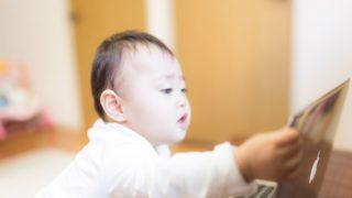 本を手にする赤ちゃん