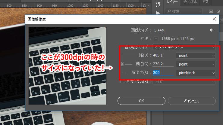 Photoshop スマートオブジェクトの元画像のサイズを調べる方法 株式