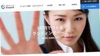 5万円でつくる ランディングページ