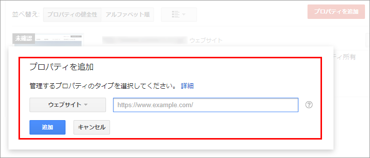 Google Search Consoleのプロパティ追加