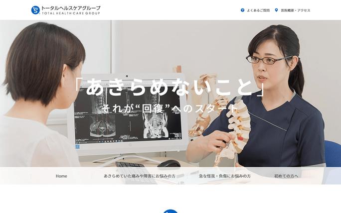 トータルヘルスケアのPCサイトスクリーンショット