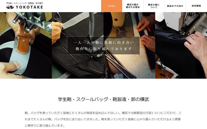 横武株式会社のPCサイトのスクリーンショット