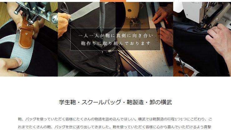 横武株式会社様