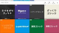 商用利用可能な和文フリーフォントの検索サイト「FONTBEAR」のアイキャッチ画像