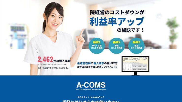 A-COMS LP