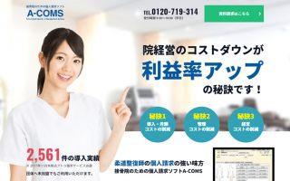 株式会社アトラのPCサイトスクリーンショット