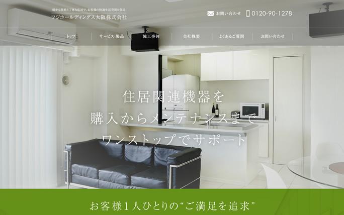 フジホールディングス大阪株式会社のPCサイトのスクリーンショット