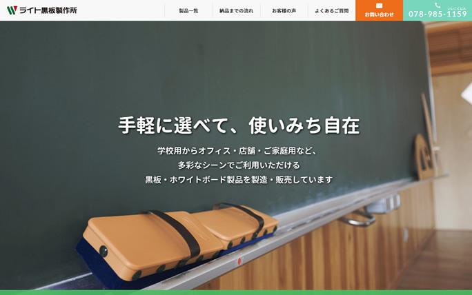 株式会社ライト黒板製作所のPCサイトのスクリーンショット