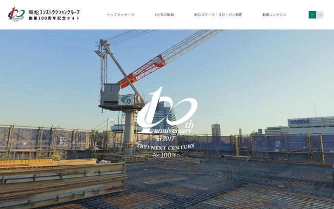 髙松コンストラクショングループのPCサイトスクリーンショット