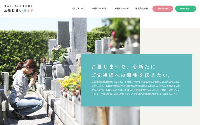 大阪石材工業株式会社のアイキャッチ画像