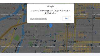Google Mapに「このページではGoogle マップが正しく読み込まれませんでした。」と表示されたときの対処法。のアイキャッチ画像