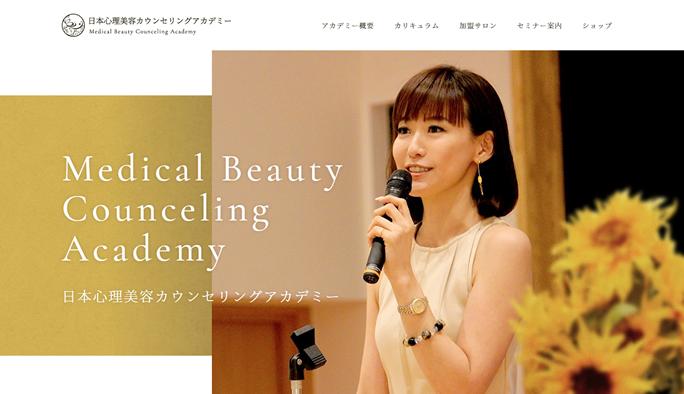 日本心理美容カウンセリングアカデミーのアイキャッチ画像