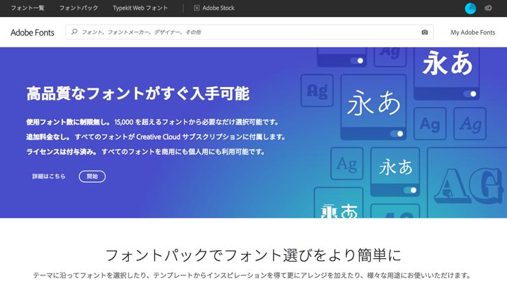 Google Fontsだけじゃない!Adobe FontsもWebフォントとして無料で使用できますのアイキャッチ画像