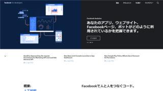 facebookデベロッパーページのイメージ