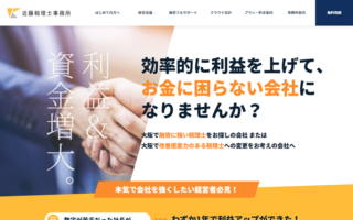 近藤税理士事務所のアイキャッチ画像